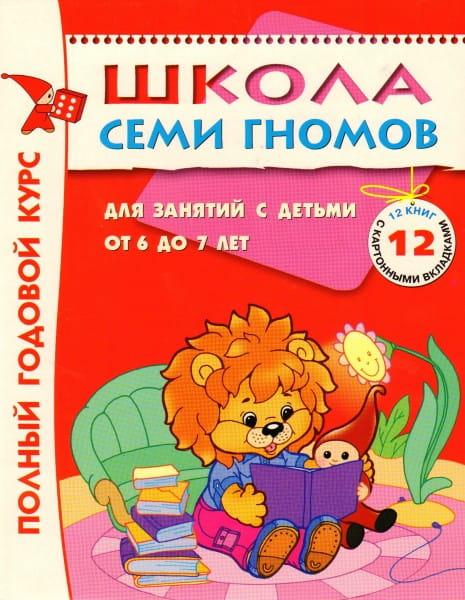 Полный годовой курс Школы Семи Гномов 6-7 лет - 12 книг с развивающей игрой и наклейками (МОЗАИКА-СИНТЕЗ)