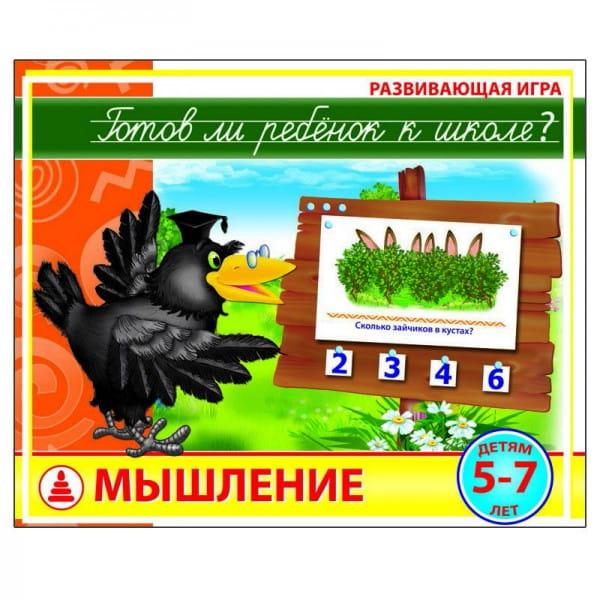 Купить Настольная игра Радуга Готов ли ребенок к школе? - Мышление в интернет магазине игрушек и детских товаров