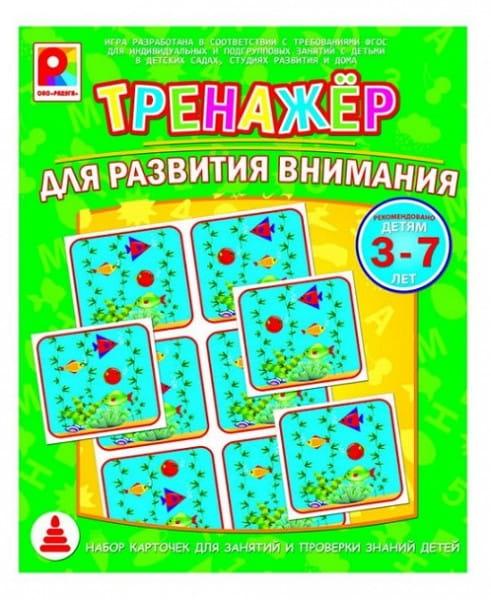 Купить Настольная игра Радуга Тренажер - Для развития внимания в интернет магазине игрушек и детских товаров