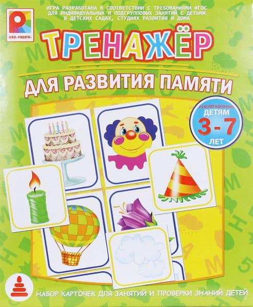 Купить Настольная игра Радуга Тренажер - Для развития памяти в интернет магазине игрушек и детских товаров