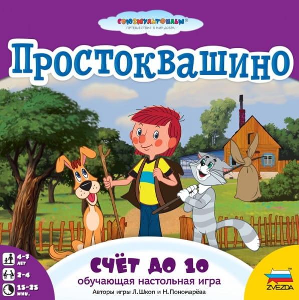 Настольная игра Звезда 8682 Простоквашино