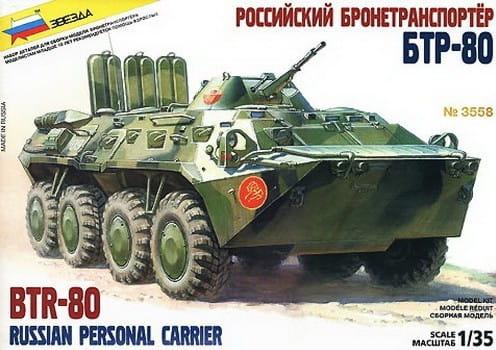 Сборная модель Звезда Советский БТР-80