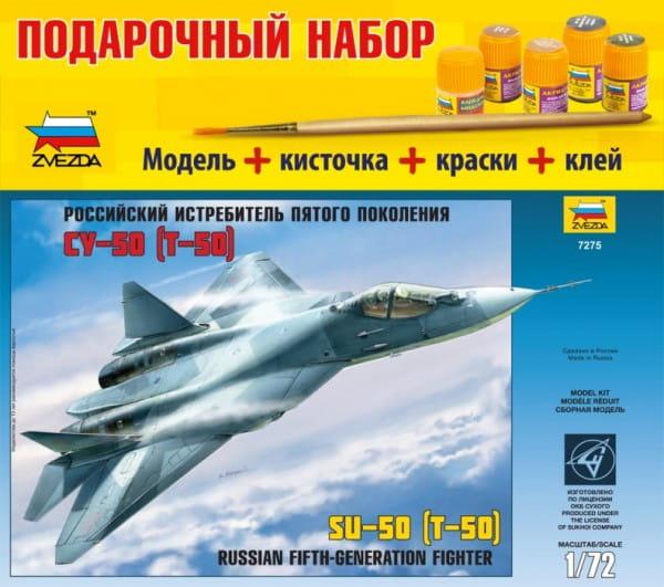 Подарочный набор Звезда Истребитель СУ-50 (Т-50) 1:72