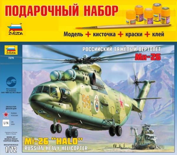 Подарочный набор Звезда Вертолет МИ-26