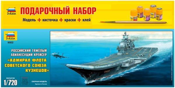 Подарочный набор Звезда Авианосец Адмирал Кузнецов