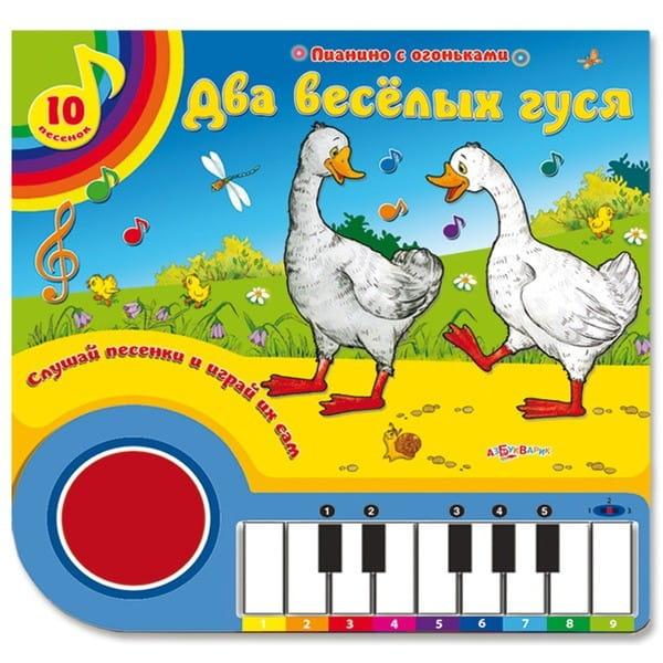 Книга с пианино Азбукварик Два веселых гуся