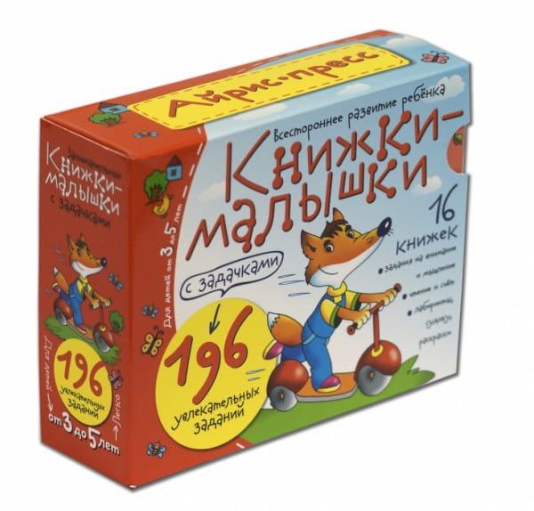 Комплект книг Айрис-Пресс Книжки-малышки с задачками (16 книжек в коробке)
