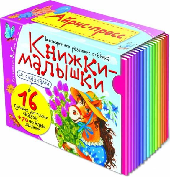 Комплект книг Айрис-Пресс Книжки-малышки со сказками (16 книжек в коробке)