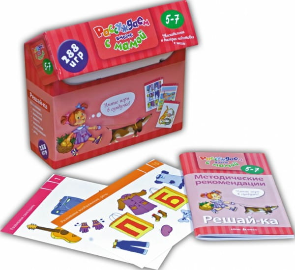 Обучающий набор Айрис-Пресс 24846 Рассуждаем вместе с мамой - Решай-ка 5-7 лет (288 игр в коробке)