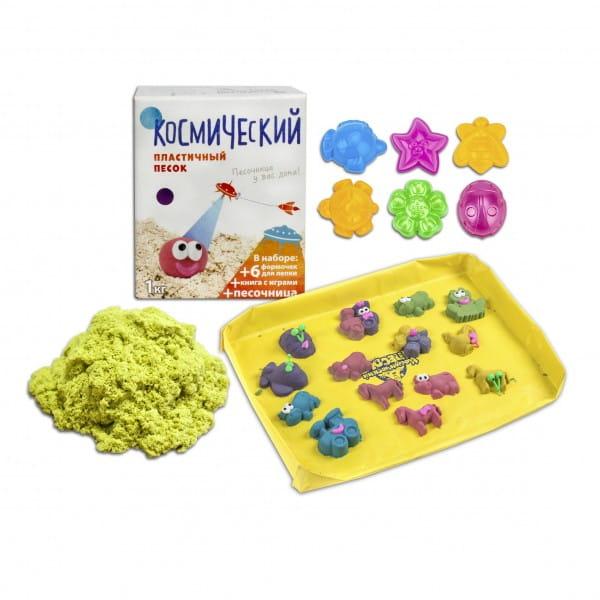 Космический песок SilverToys Желтый - с аксессуарами (1 кг)