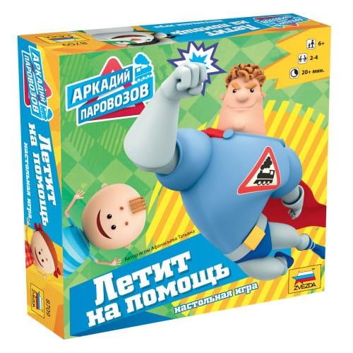 Настольная игра Звезда 8709 Аркадий Паровозов