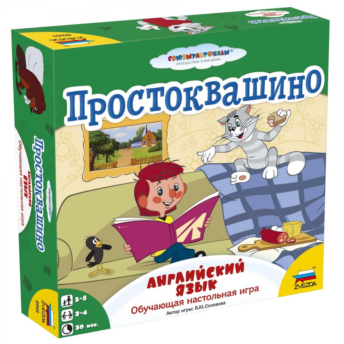 Настольная игра Звезда 8961 Простоквашино - Английский язык