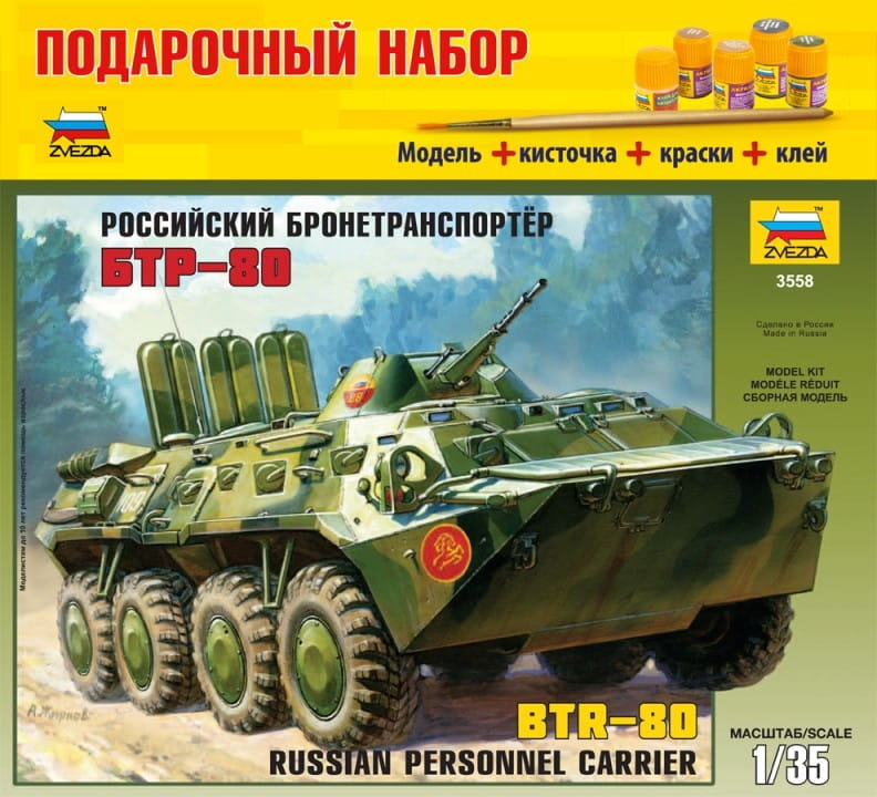 Подарочный набор Звезда 3558П Бтр-80