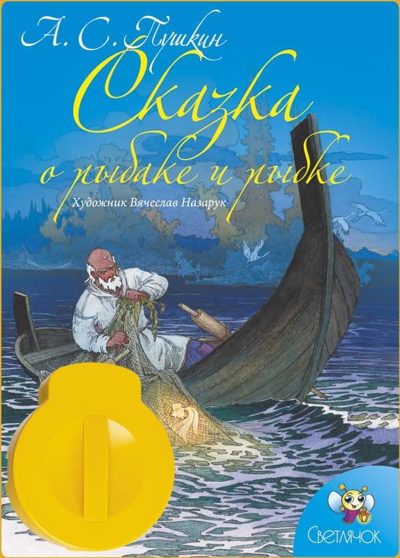 Диафильм Светлячок 4150 Сказка о рыбаке и рыбке