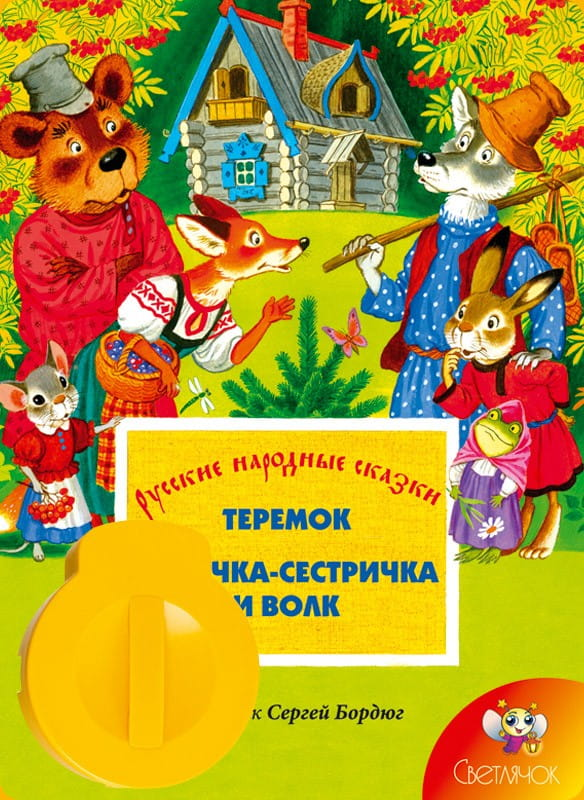 Диафильм Светлячок 4518 Теремок, Лисичка-сестричка и волк