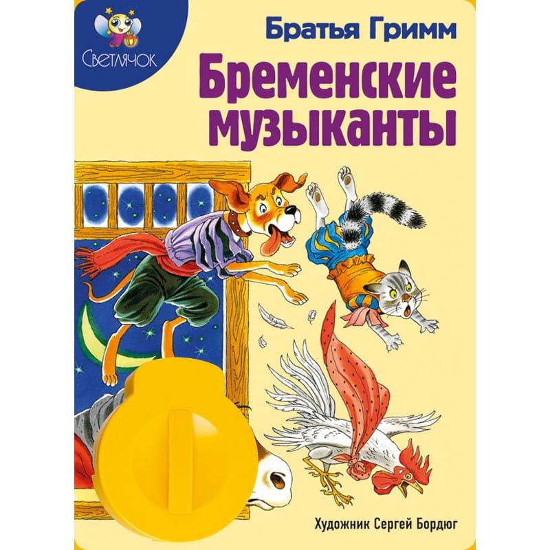 Диафильм Светлячок Бременские музыканты - Электроника для детей
