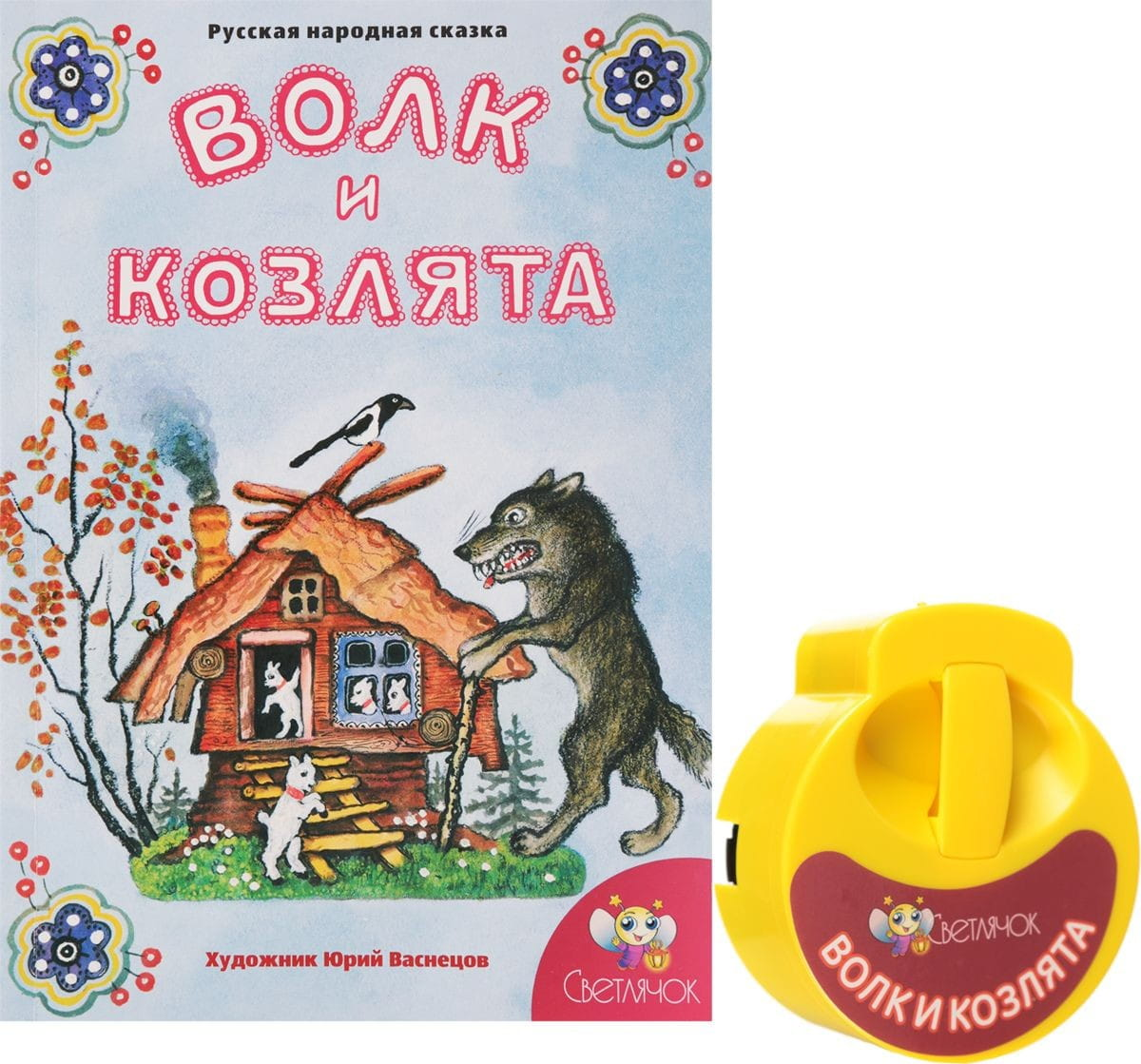 Диафильм Светлячок 4617 Волк и козлята