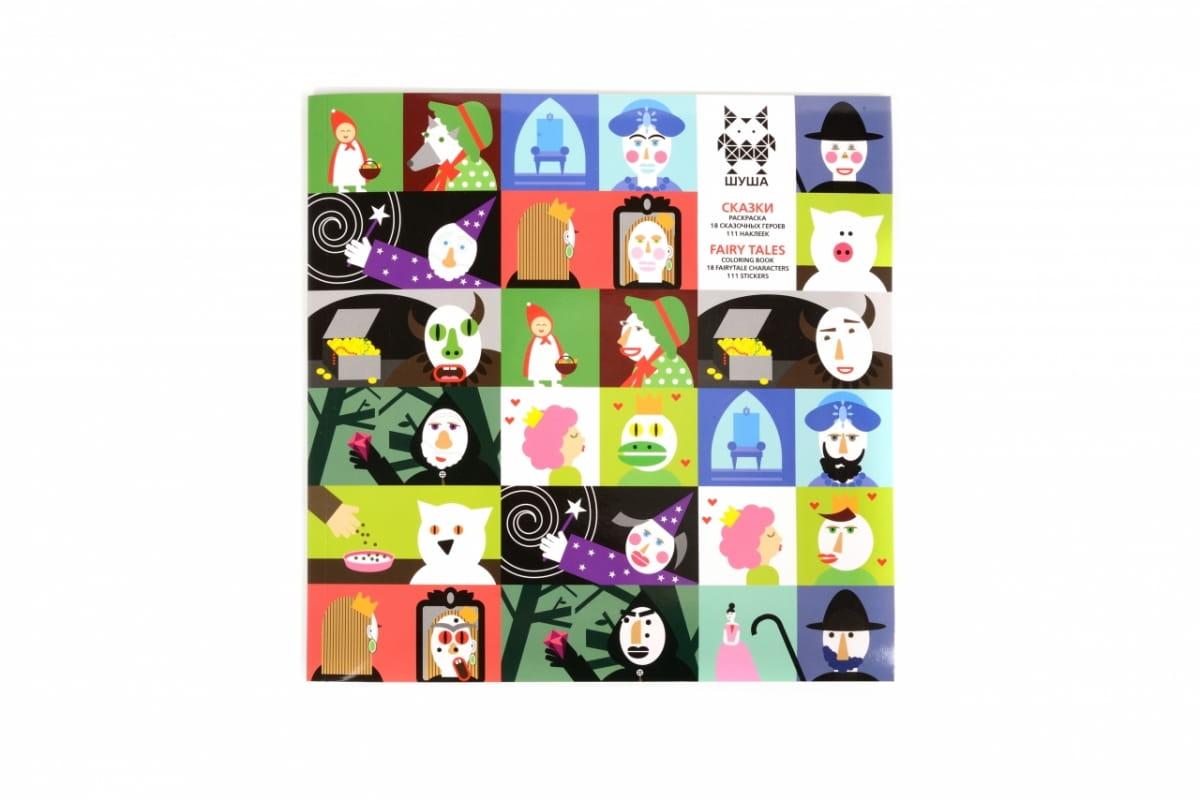 Книга - раскраска с наклейками Шуша 90298 Сказки