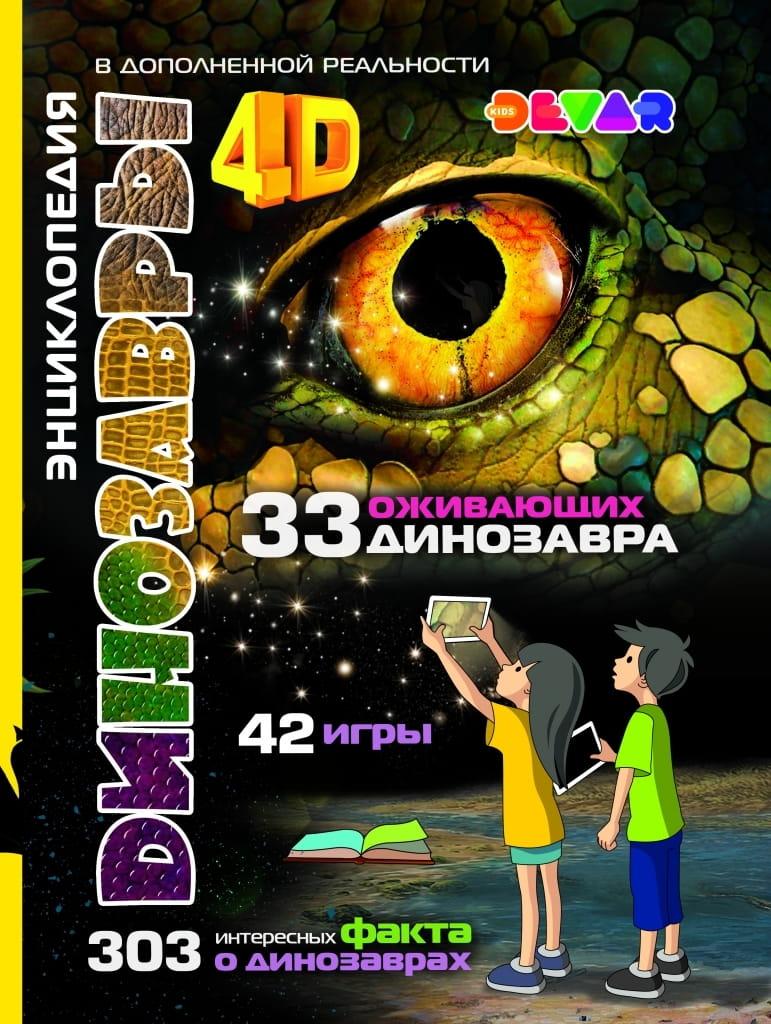 Книга 4D Devar Kids 00-00000948 Энциклопедия динозавров