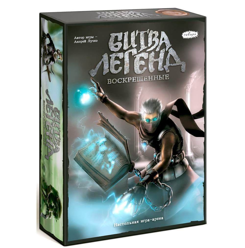 Настольная игра Сквирл БИТ005 Битва легенд - Воскрешенные