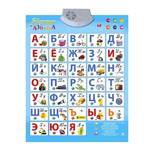 Электронный звуковой плакат РЫЖИЙ КОТ Говорящая азбука - Электронные плакаты и игры