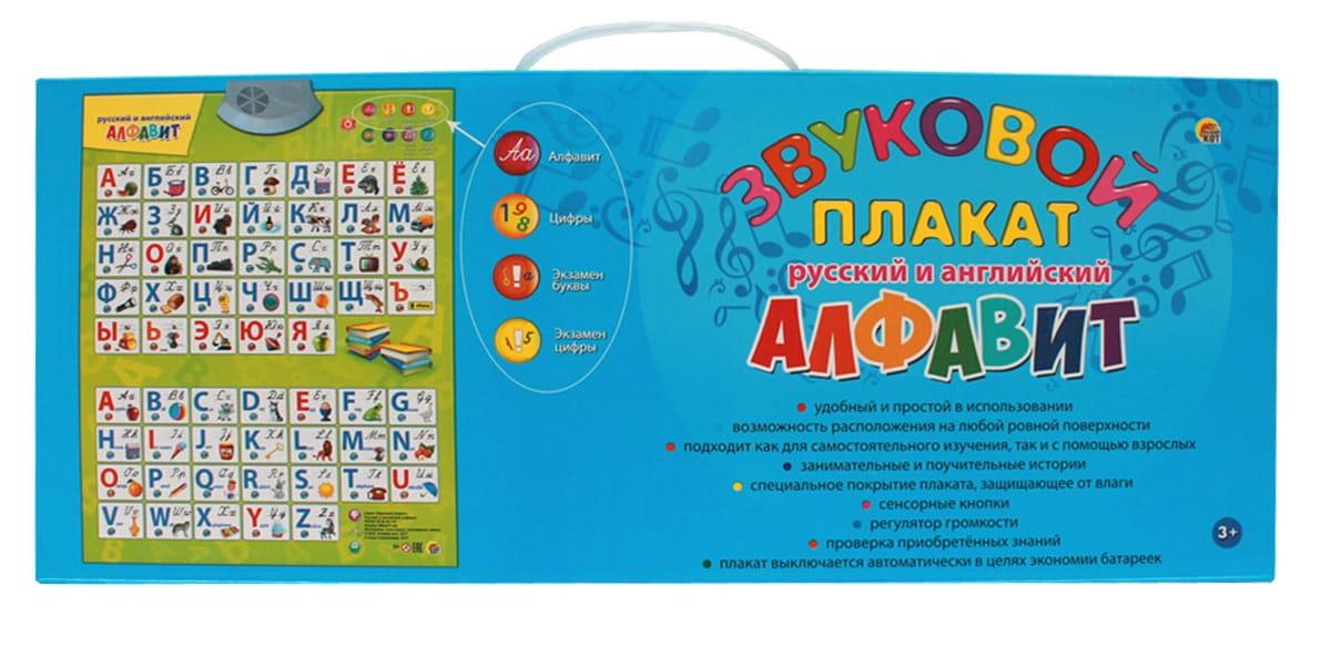 Электронный звуковой плакат Рыжий кот Русский и английский алфавит