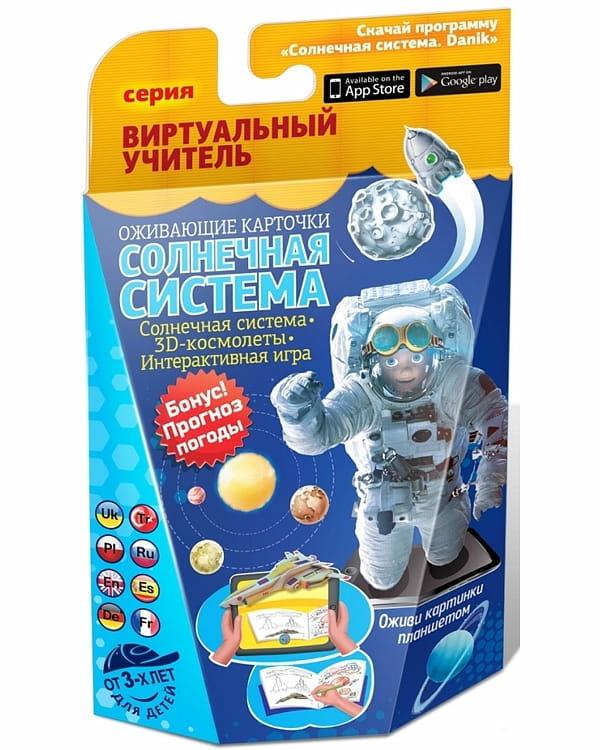 Интерактивное пособие Danik Солнечная система
