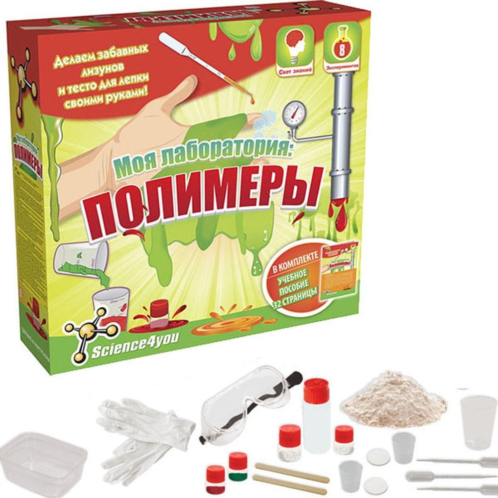 Набор для опытов SCIENCE4YOU Моя лаборатория - Полимеры