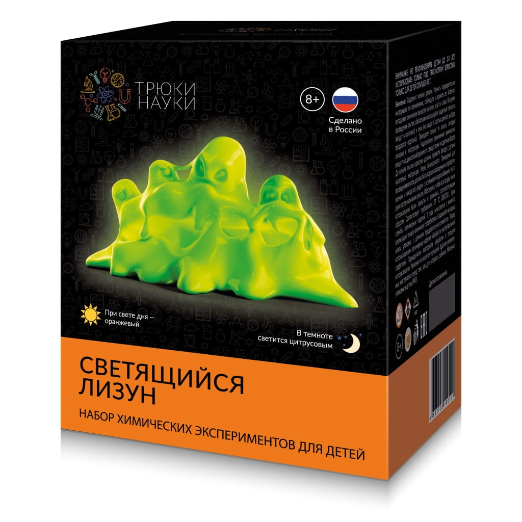 Набор для опытов Трюки науки Светящийся лизун (оранжевый-цитрусовый)