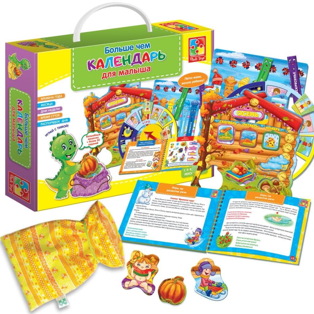 Обучающий набор VLADI TOYS Больше чем - Календарь для малыша