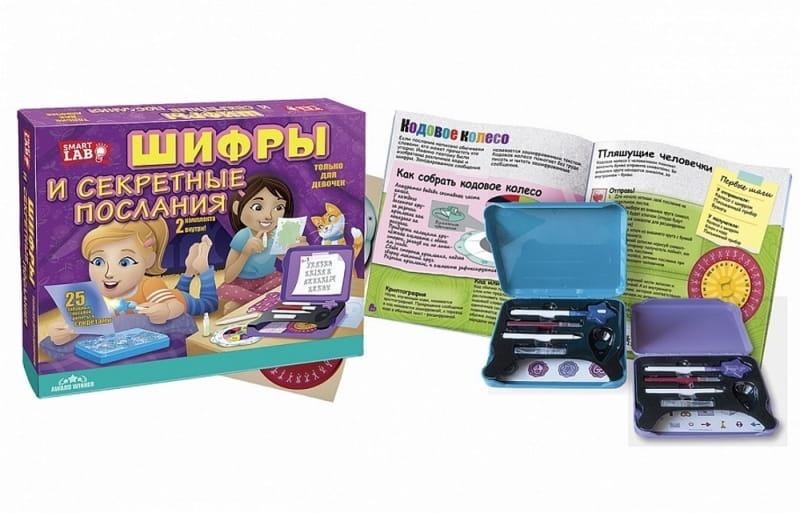 Игровой набор НОВЫЙ ФОРМАТ Шифры и секретные послания (для девочек) - Наборы для опытов