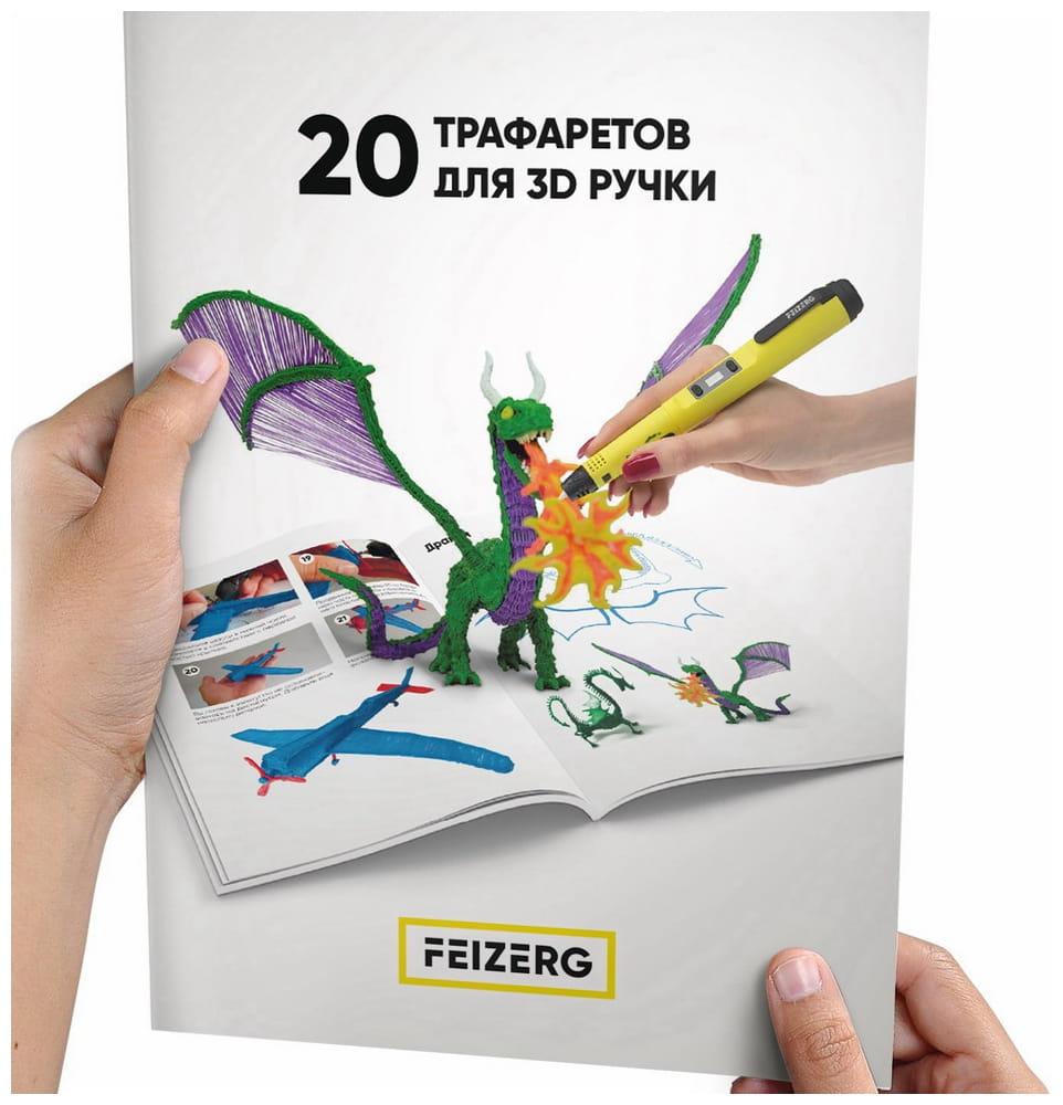 Книга трафаретов FEIZERG - 20 штук