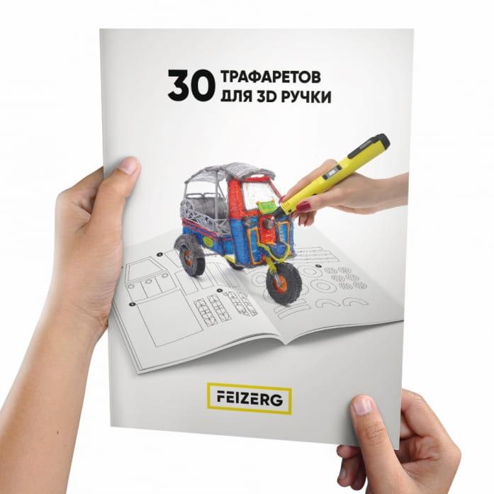 Книга трафаретов FEIZERG - 30 штук