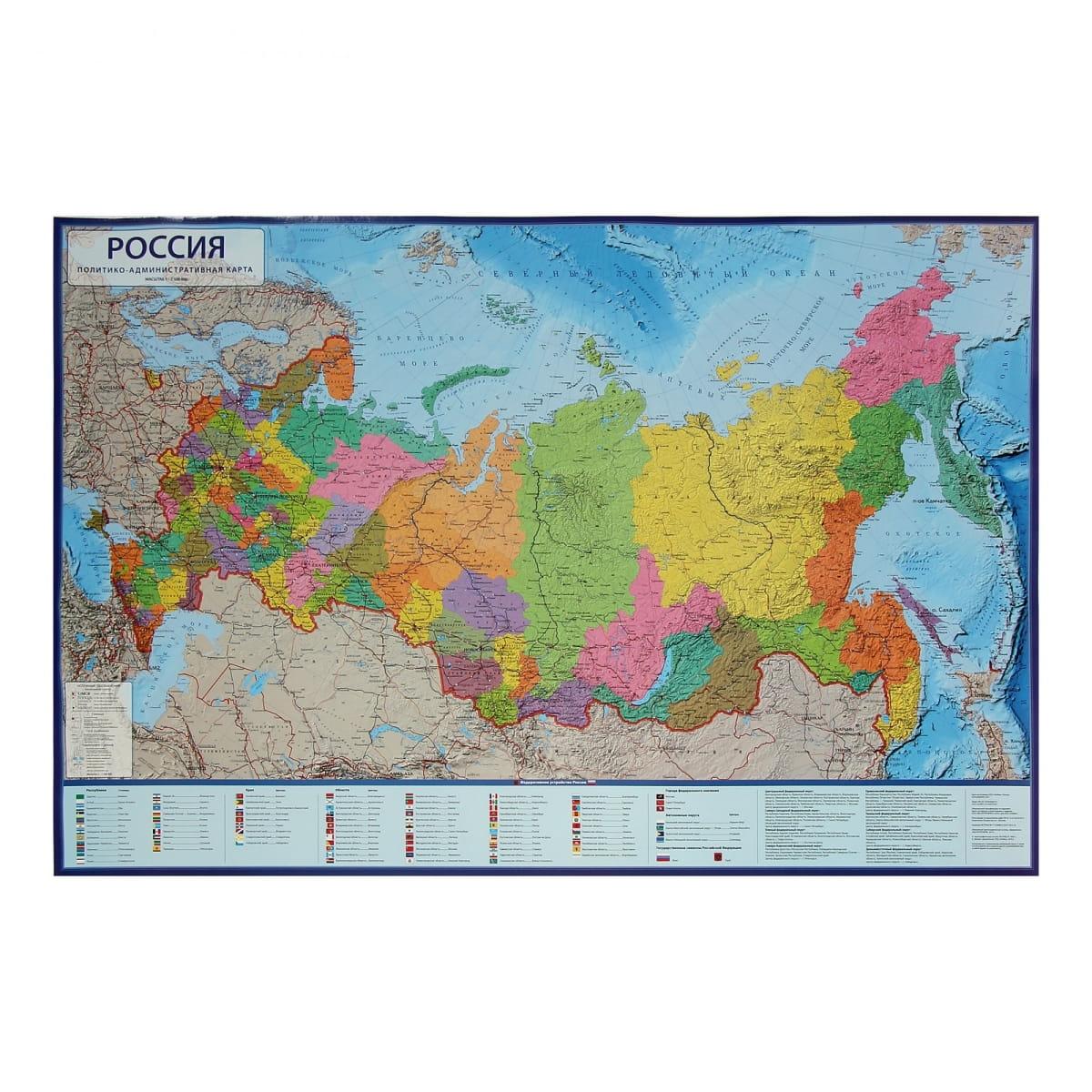 Карта GLOBEN Россия политико-административная - 116х80 см