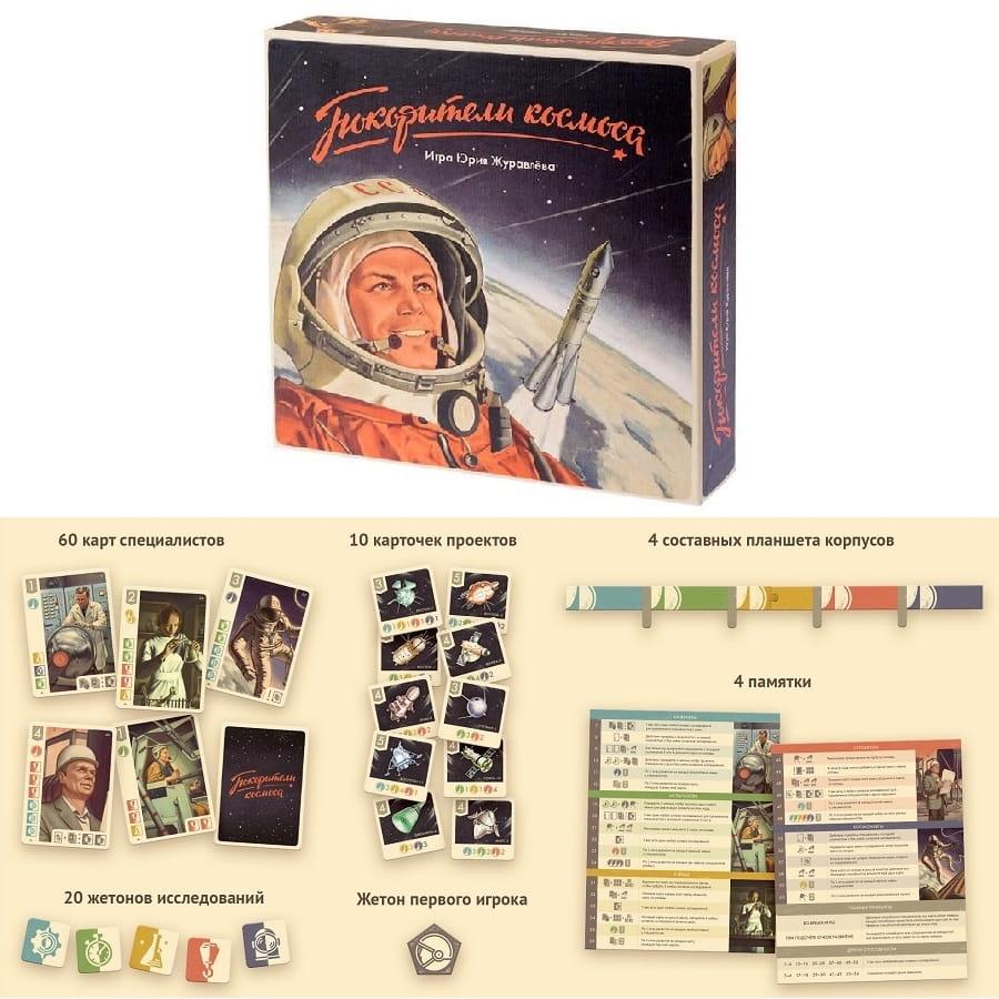 Настольная игра CROWD GAMES Покорители космоса - Развивающие игры