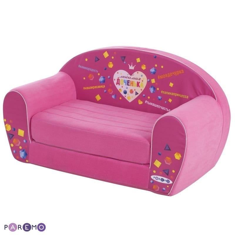Раскладной диванчик PAREMO Инста-малыш - Любимая доченька