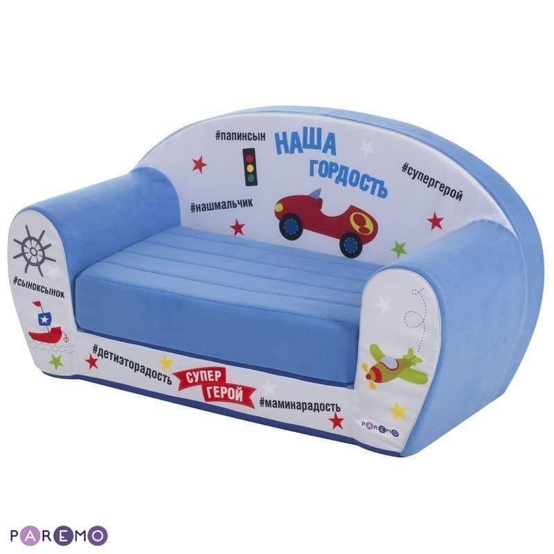 Раскладной диванчик PAREMO Инста-малыш - Наша гордость