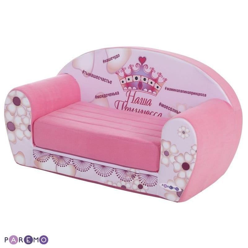 Раскладной диванчик PAREMO Инста-малыш - Наша принцесса