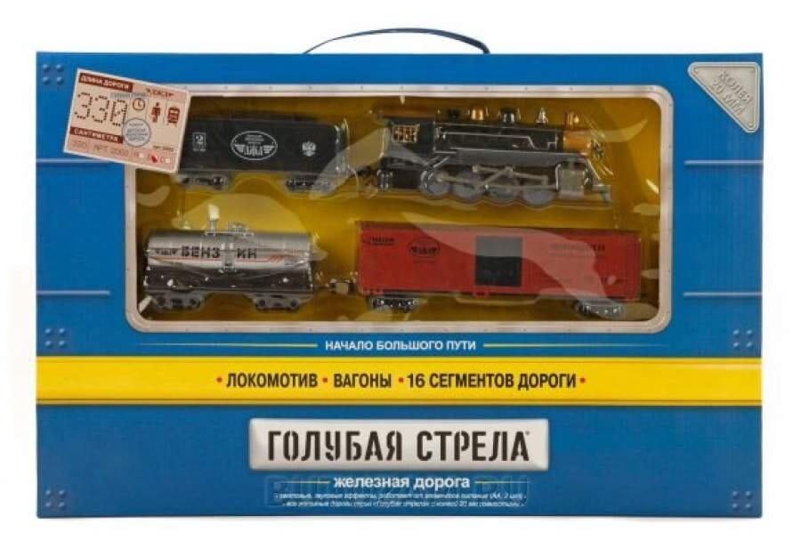 Железная дорога ГОЛУБАЯ СТРЕЛА Паровоз с тремя вагонами  330 см - Железные дороги