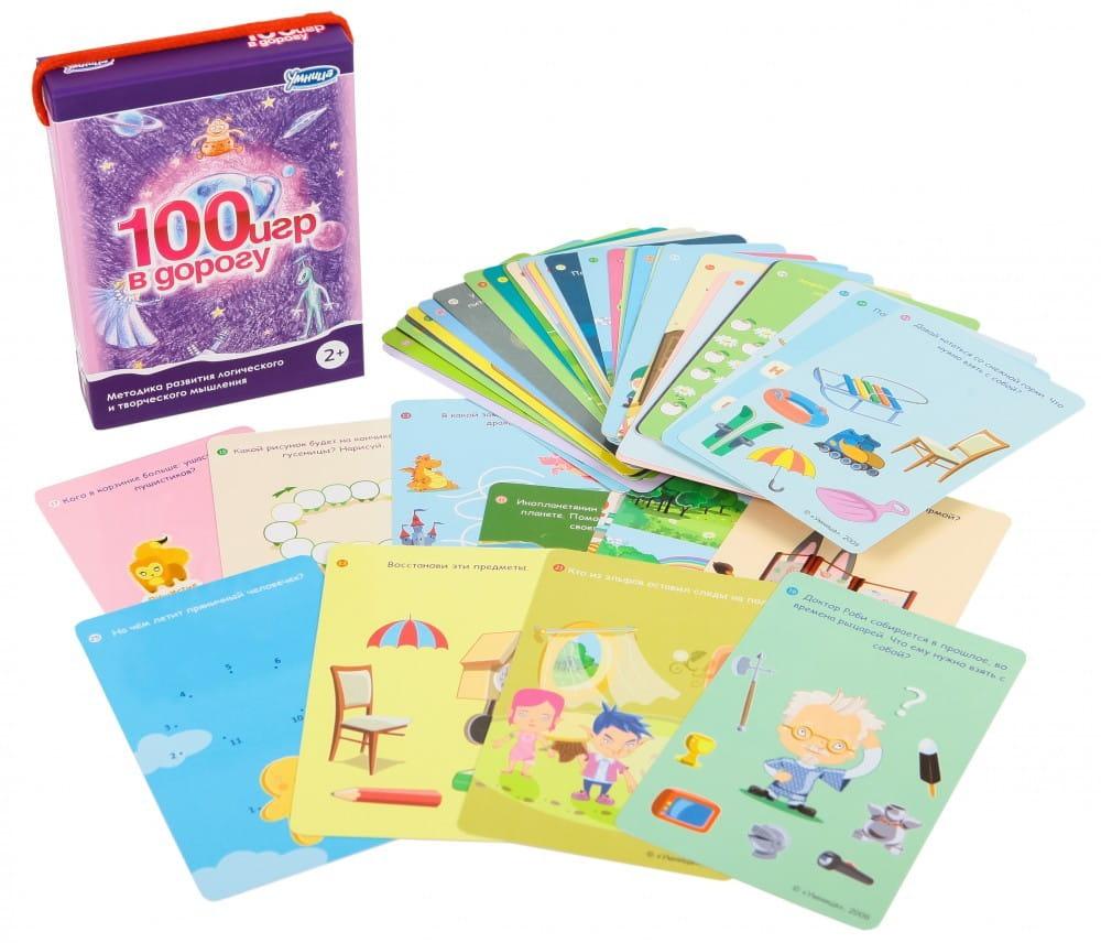 Комплект Умница 4003 100 игр в дорогу - выпуск 3 (фиолетовый)