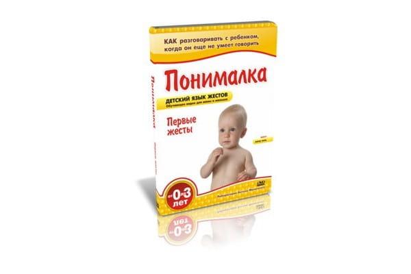 Купить Комплект Умница Понималка - Первые жесты в интернет магазине игрушек и детских товаров