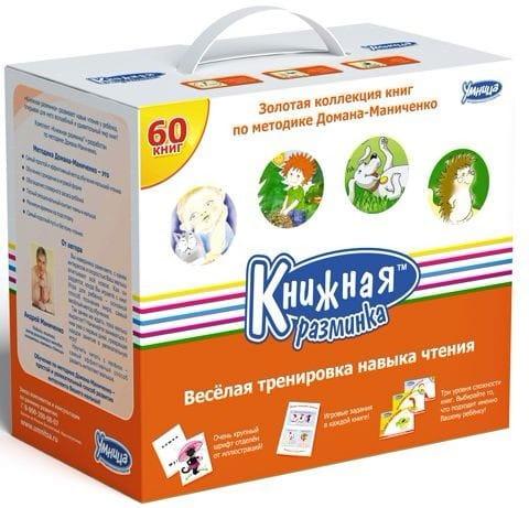 Купить Комплект Умница Книжная разминка (Золотая коллекция 60 в 1) в интернет магазине игрушек и детских товаров