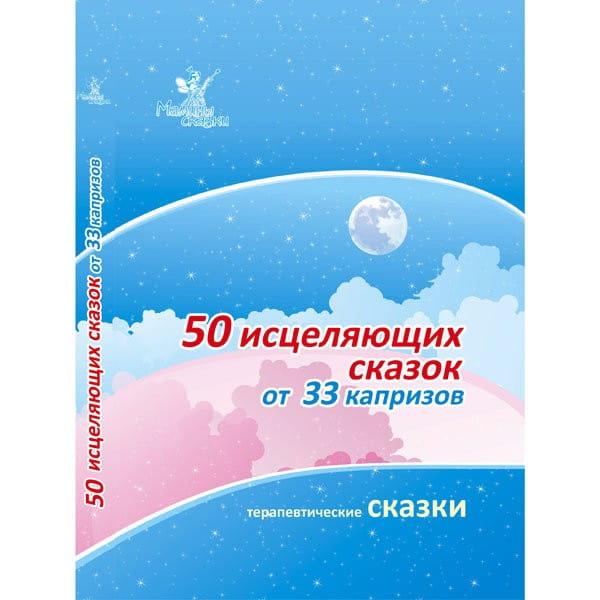 Книга Умница 5015 50 сказок для исцеления капризов