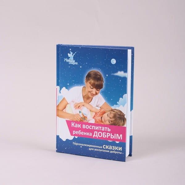 Книга Умница 5011 Как воспитать ребенка добрым