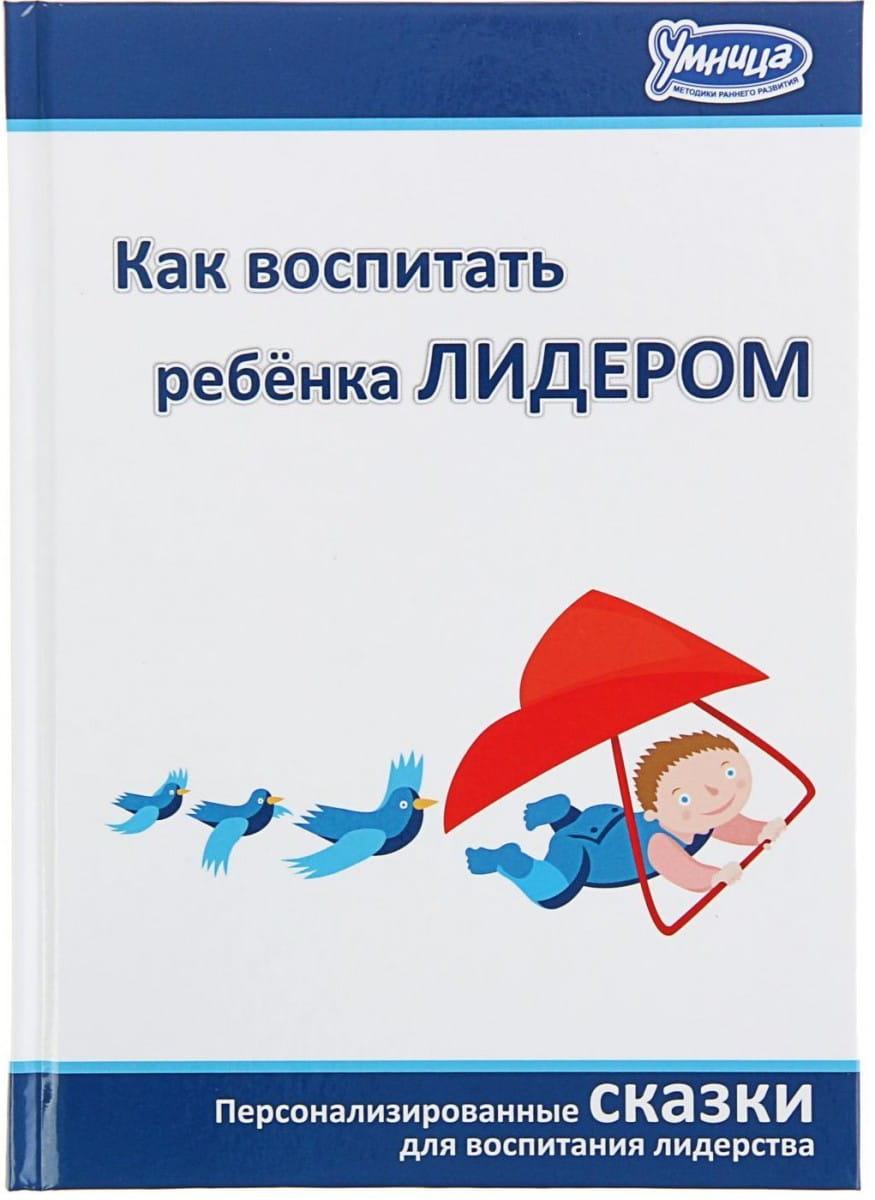 Книга Умница 5014 Как воспитать ребенка лидером