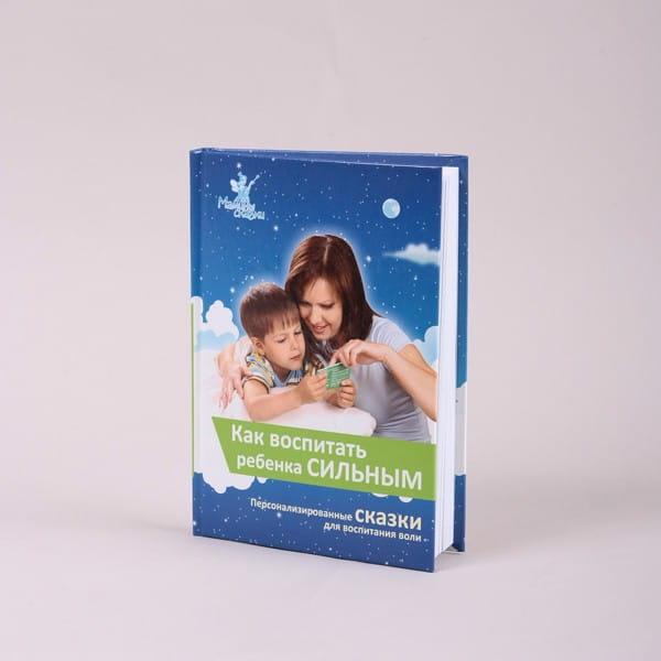Книга Умница 5012 Как воспитать ребенка сильным