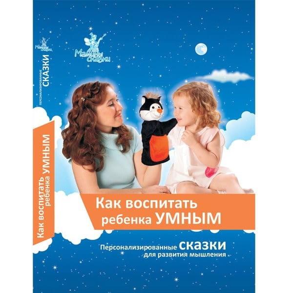 Книга Умница Как воспитать ребенка умным