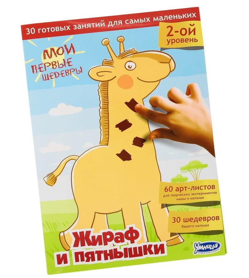 Комплект творческих занятий Умница 1024 Мои первые шедевры - Жираф и пятнышки