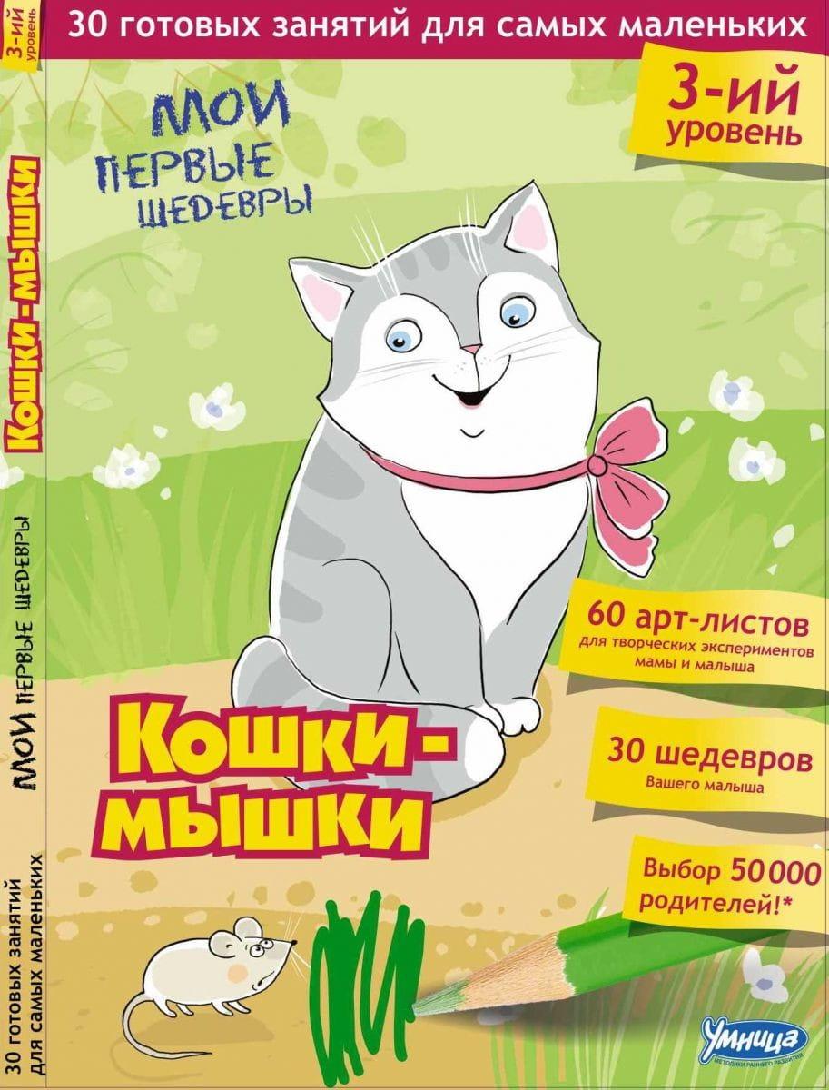 Комплект творческих занятий Умница 1025 Мои первые шедевры - Кошки-мышки
