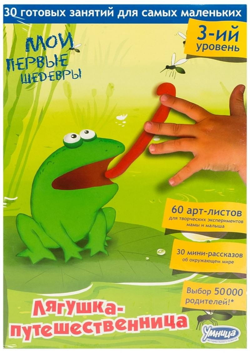 Комплект творческих занятий УМНИЦА Мои первые шедевры - Лягушка путешественница